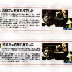 新日本プロレス・オフィシャルブック