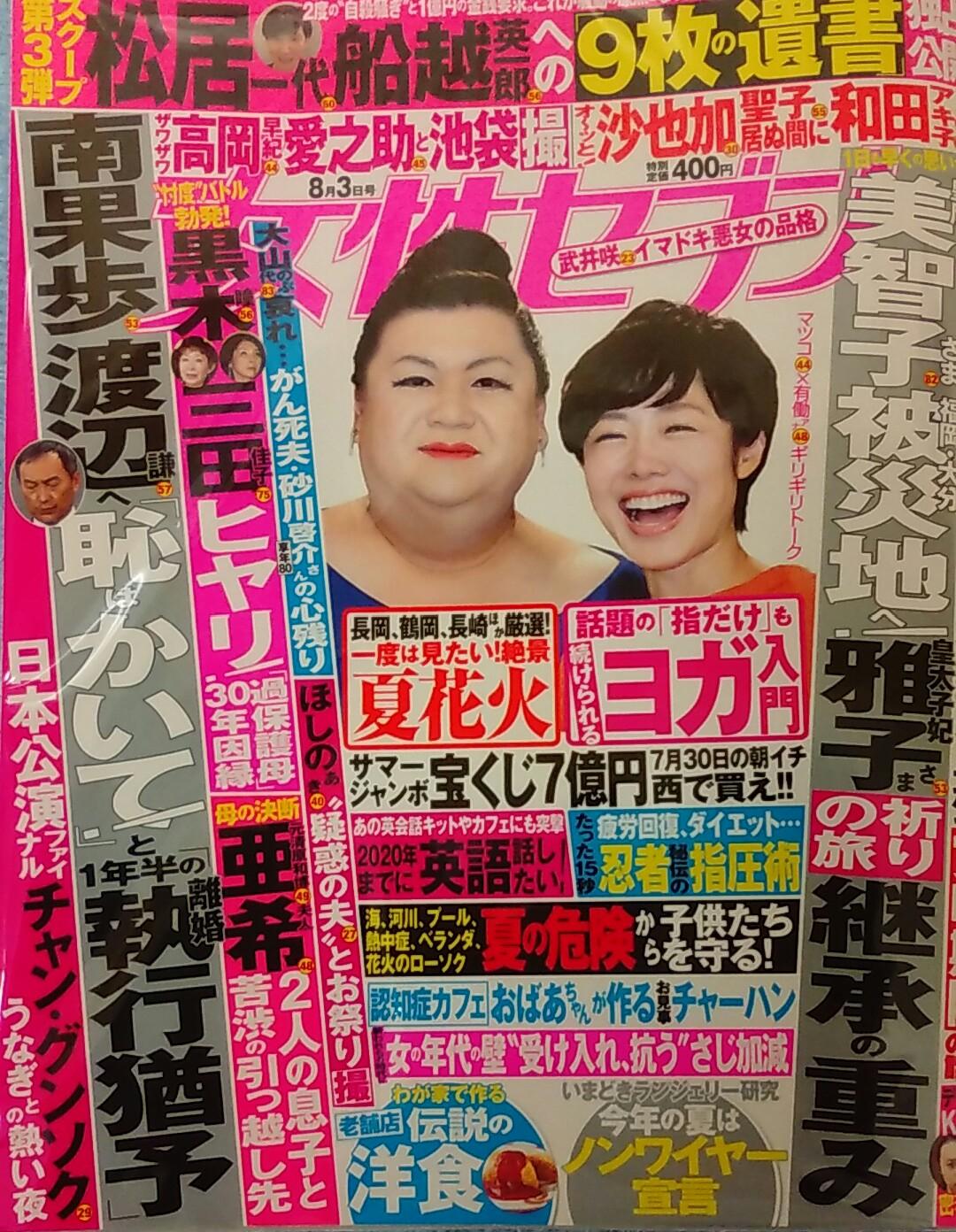 セブン 号 女性 最新 雑誌の新聞 [雑誌別速報]